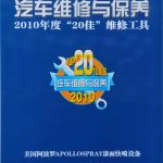 2010 Top Tool Award China Automotive.1.SF